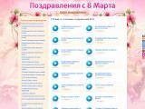 8-marta-golosovye-pozdravleniyahttp://8-marta-golosovye-pozdravleniya.ru/Тематика: Товары и услугиPR: 0, тИЦ: 0