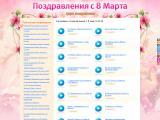 8-marta-pozdravleniya.ruhttp://8-marta-pozdravleniya.ru/Тематика: МузыкаPR: 0, тИЦ: 0