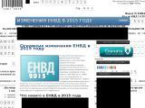 енвд в 2015http://envd2015.moidomeni.ru/Тематика: Бизнес и финансыPR: 0, тИЦ: 0