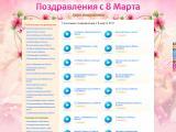 golosovye.8-marta-pozdravleniya.ruhttp://golosovye.8-marta-pozdravleniya.ru/Тематика: Товары и услугиPR: 0, тИЦ: 0