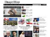 ПолитМир - новости и аналитика Политического мираhttp://polit-mir.ruТематика: Новости и прессаPR: 0, тИЦ: 0