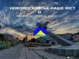 ГО «Новомосковськ-наше місто»http://www.nashemisto.biz.ua/Тематика: Новости и прессаPR: 0, тИЦ: 0